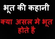 bhoot ki kahani | kya bhoot pret hote hai
