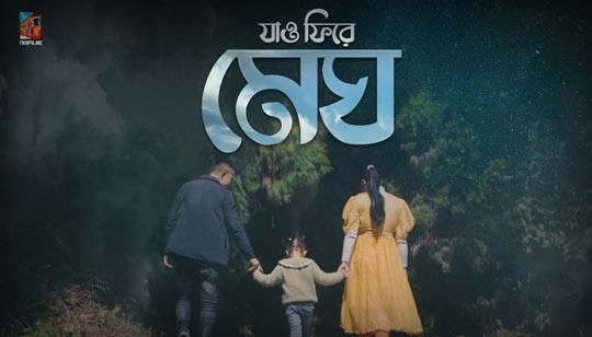 Megh Lyrics by Rupak Tiary Bengali Song