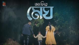 Megh Lyrics (মেঘ) Rupak Tiary