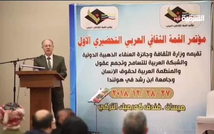 مؤتمر القمة الثقافي العربي الثاني على وشك الانعقاد او الإلغاء