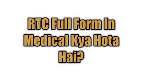 RTC Full Form In Medical In Hindi क्या होता है?