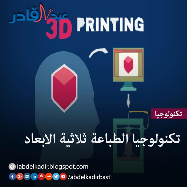 تكنولوجيا الطباعة ثلاثية الابعاد