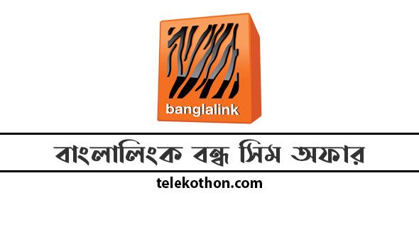 Baglalink Bondho SIM offer 2021