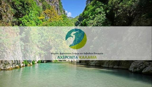 Θεσπρωτία: Συνάντηση του Προέδρου του ΔΣ του Φορέα Διαχείρισης Καλαμά - Αχέροντα - Κέρκυρας με τον Δήμαρχο Πάργας