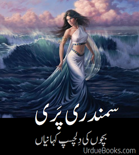 Sumandari Pari Urdu Kahani Online