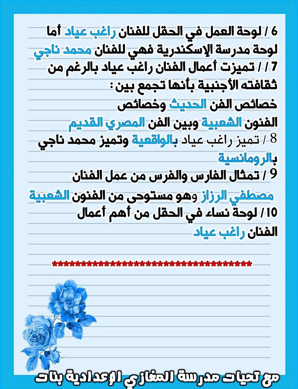 مراجعة التربية الفنية للصف الأول الاعدادي الترمين 20