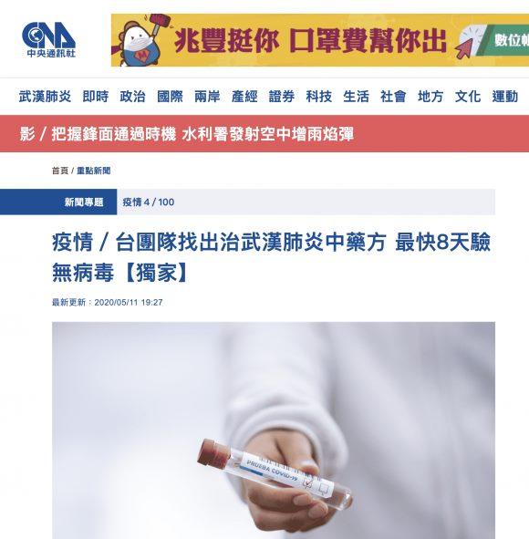 """Covid-19: Đài Loan tìm ra phương thuốc """"độc quyền"""" có thể loại bỏ virus trong 8 ngày"""