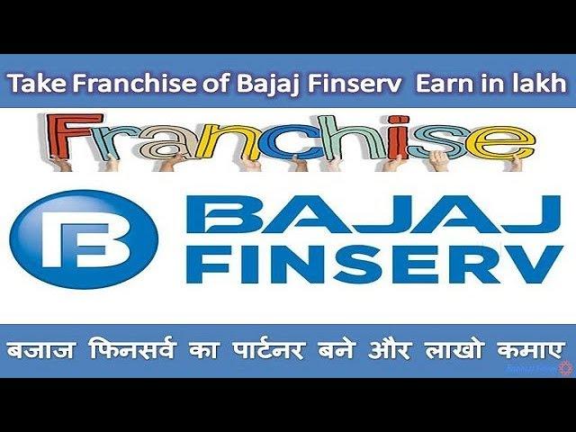 Become Bajaj Finserv Partner: बजाज फिनसर्व का पार्टनर बने और लाखों कमाए