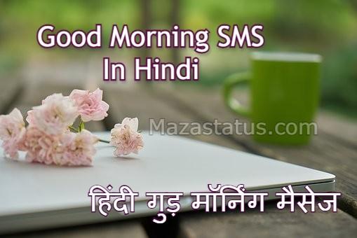 Good Morning Wishes In Hindi Good Morining SMS