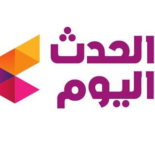 تردد قناة الحدث اليوم علي النايل سات alhadas-alyoum