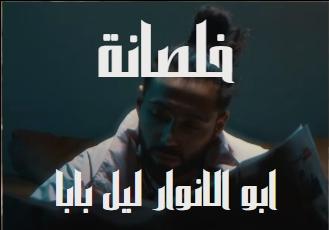 كلمات اغنية خلصانة ابو الانوار ليل بابا