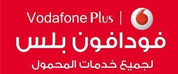 طريقة الإشتراك فى باقات Vodafone Plus فودافون بلس 2021