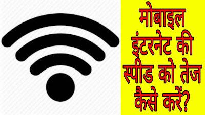 Internet Ki Speed Kaise Badhaye - मोबाइल इंटरनेट की स्पीड बढाने के 7 तरीके - Wikipedia Hindi