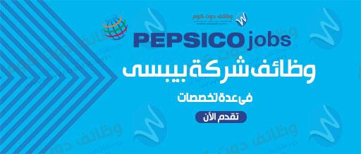 وظائف شركة بيبسى مصر pepsico 2020 فى عدة تخصصات وظائف دوت كوم