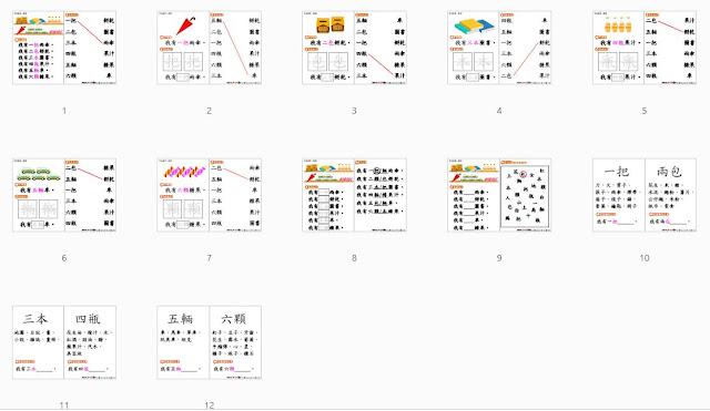 Mama Love Print 自製工作紙 - 中文量詞 Level 1 - 中文幼稚園工作紙  Kindergarten Chinese Worksheet Free Download