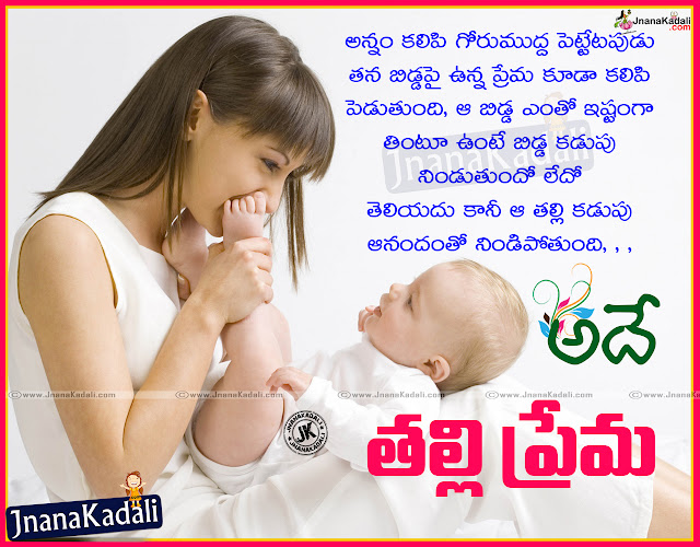 Here is a Top Telugu Amma Quotes and kavithalu, Best Telugu Quotations on Mother, Nice Telugu Mother Sentiment Messages online, Inspirational Telugu Amma Kavithalu, Cool Telugu Mother love Poems, Telugu Whatsapp Mother Images, Nice Telugu Mother's Love Poems and Messages. Beautiful Telugu Language mother and Child Quotes images.
