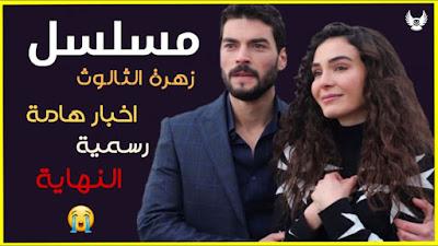 اخبار مفرحة و حزينة عن مسلسل زهرة الثالوث الحلقة 39 وموعد العرض