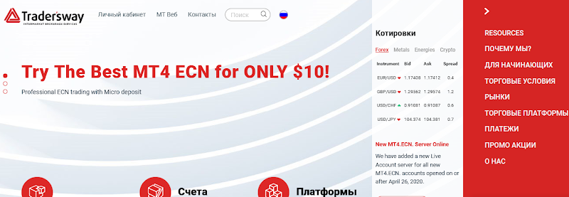 Мошеннический сайт tradersway.com/ru – Отзывы, развод. Компания Trader's Way мошенники