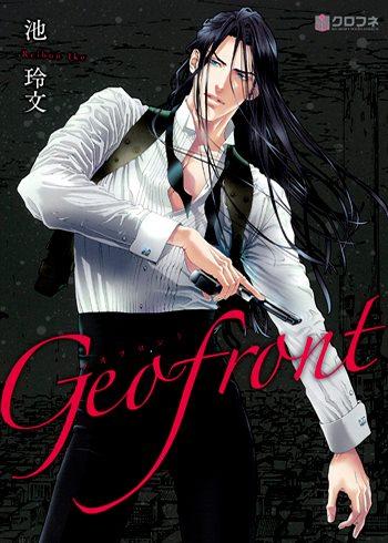 Geofront ()