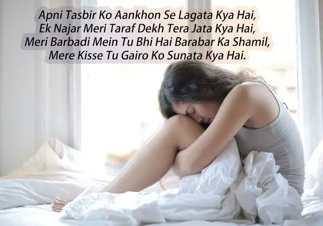 love sad shayari image in hindi hd