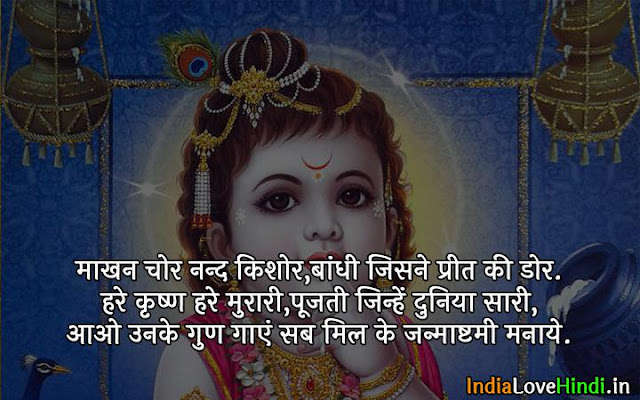 janmashtami facebook messages