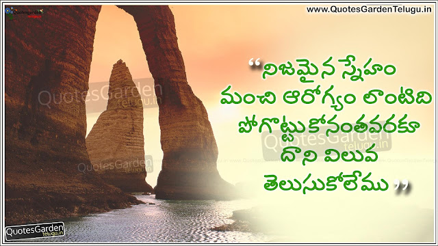 Good morning Telugu Quotes with friendship messages