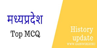 Madhypradesh-ki-prakratik-sanrachna-top-20-imp-mcq-answer-mp-in-hindi-wikipediya-