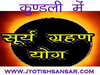 jyotish me surya grahan yog kaise banta hai