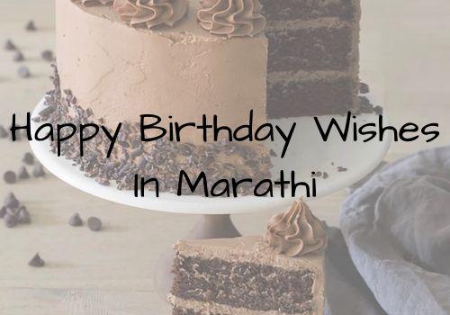 Happy Birthday Wishes In Marathi   Funny Birthday Wishes In Marathi