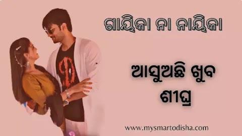 Gayika na Nayika Odia Movie Star Casts, Release Date, Info, Song, Trailer