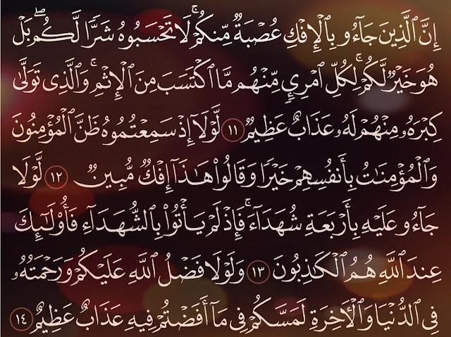 شرح وتفسير سورة النور Surah An-Nur  ( من الآية 1 إلى الاية 10 )