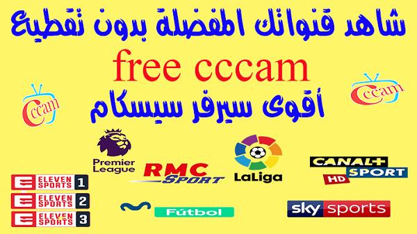 افضل موقع يعطيك سيرفر سيسكام CCcam ثابت وقوي بدون تقطيع مجانا