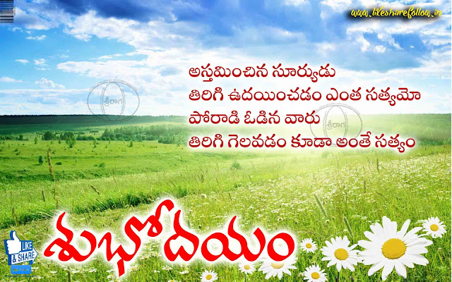 telugu good morning quotes for friends