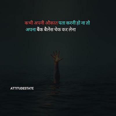 Attitude Shayari Girl | Status For Ladki In Hindi Quotes
