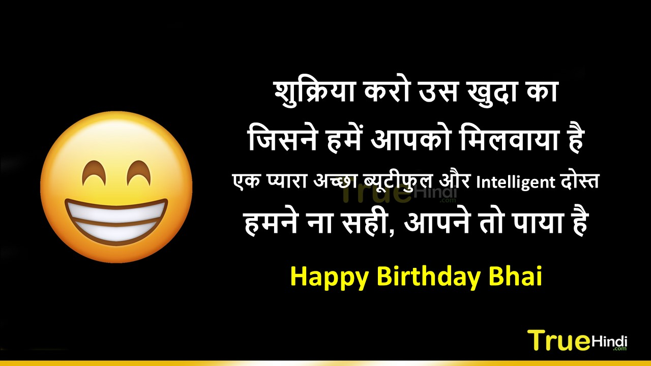 Happy Birthday Wishes In Hindi For Friend | Hindi Quotes ...