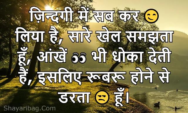 Best Zindagi Hindi Status