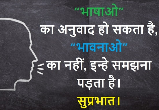 Meaningful Good Morning Quotes in Hindi with Images