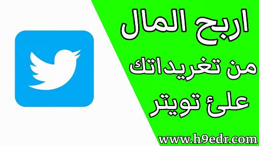 شرح تويتر,قصف جبهات في تويتر,حل مشكلة تويتر,انشاء حساب تويتر,شرح تويتر بالعربي,استرجاع حساب تويتر,شرح تويتر للمبتدئين,كيفيه استخدام تويتر,انشاء تويتر,مشاكل تويتر