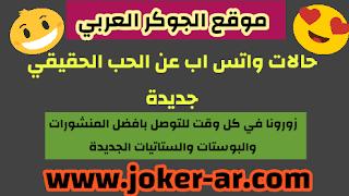 حالات واتس اب عن الحب الحقيقي جديدة - الجوكر العربي