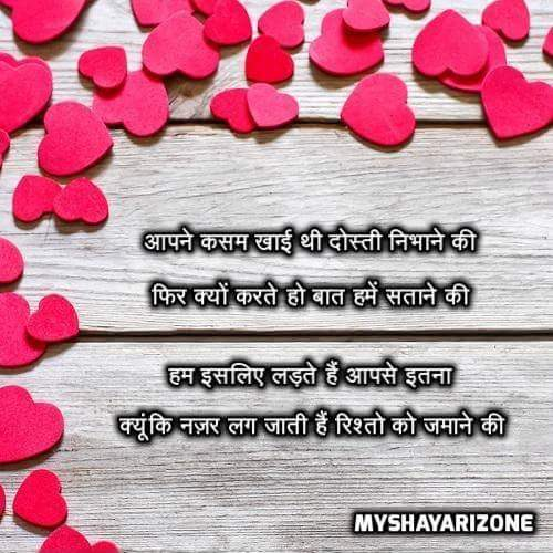 Dosti Shayari in Hindi Image Pic - My Shayari Zone