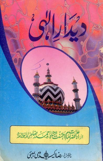 Dedar E Ilahi Urdu Islamic Book By Ala Hazrat Imam Ahmad Raza Khan