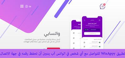 تطبيق WtsAppy للتواصل مع أي شخص في الواتس آب بدون أن تحفظ رقمه في جهة الاتصال