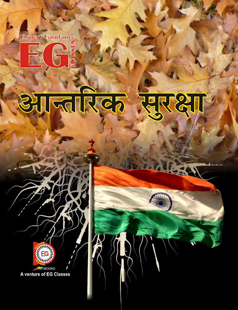 Internal Security Mains Exams : for all Competitive Exams Hindi PDF