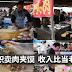 老师辞职卖肉夹馍  收入比当老师翻番【你是不是也想辞职,去Pasar Malam摆档】