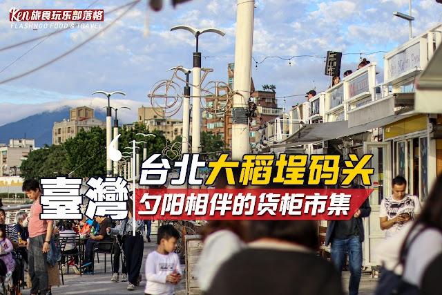 【台北自由行】迪化街商圈与大稻埕码头货柜市集
