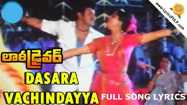 DASARA VACHINDAYYA LYRICS In Telugu & English - LORRY DRIVER Telugu Cinema Songs