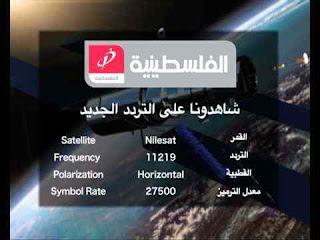 تردد قناة فلسطين اخبار