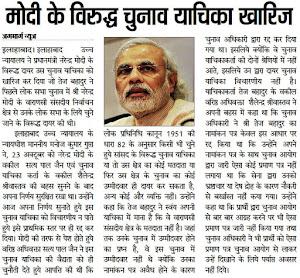 मोदी के विरुद्ध चुनाव याचिका ख़ारिज | वरिष्ठ अधिवक्ता सत्य पाल जैन ने प्रधानमंत्री नरेंद्र मोदी के तरफ से बहस की