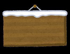 季節の看板のイラスト(横型・紐・冬)