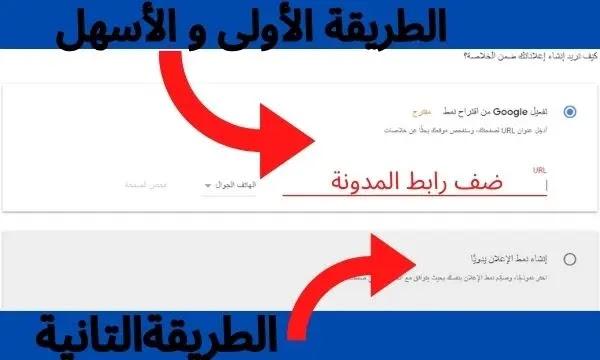 طريقة إضافة الإعلانات بين المشاركات في بلوجر